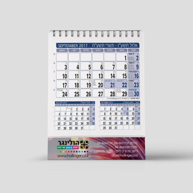 לוחות שנה שולחניים